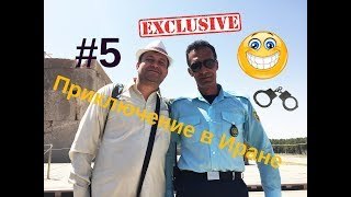Kак нас задержала полиция в Иране.(Iran, Shiraz شیراز, Persepolis )
