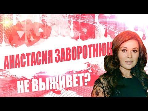 """""""Все плохо"""": Разин высказался о состоянии Заворотнюк"""