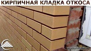 Кирпичная кладка оконных откосов/Нюансы - [masterkladki]
