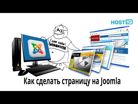 Как создать страницу в Joomla! | HOSTiQ