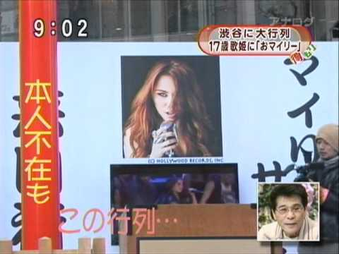 Miley Event in Japan(マイリーのイベント)