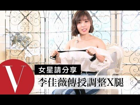 女星請分享  李佳薇靠三條帶子改善X型腿