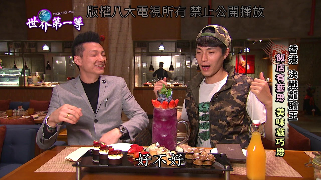 898香港2 逸東酒店 - YouTube