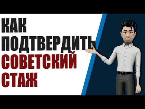 Все способы, как подтвердить советский стаж, если его выкинули из расчета пенсии