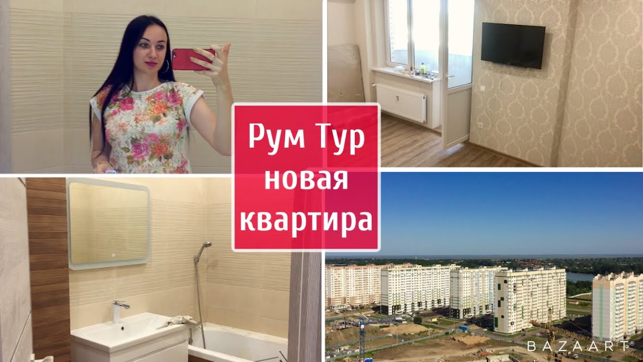 Купили новую квартиру 2020 / Жильё в Краснодаре / Рум Тур / Ремонт !