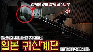 올라갈 때와 내려갈 때 계단 수가 달라진다는 귀신 계단에 직접 가서 비밀을 파해쳐보았습니다! - 허팝 (What is Haunted Stairs)