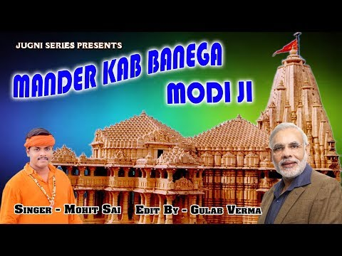 हिन्दू है तो इसे जरूर सुने वरना....|| MANDIR KAB BANEGA MODI JI || Mohit Sai || New Shri Ram Song