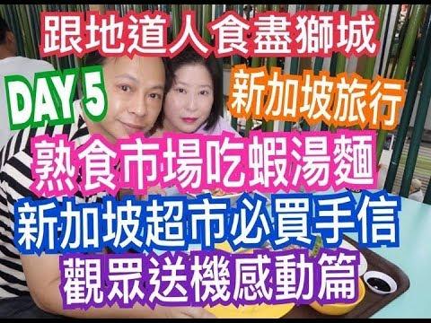 兩公婆食在新加坡 ~ Day 5 跟地道人食盡獅城…熟食市場吃蝦湯麵,新加坡超市必買手信,觀眾送機感動篇