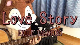 Love Story/EXILE TAKAHIRO/ギターコード Mp3