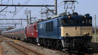 JR東日本 EF64-1030+EF81-80牽引 9011レ 団体「カシオペア紀行」青森行き JR上越線/羽越本線 走行集