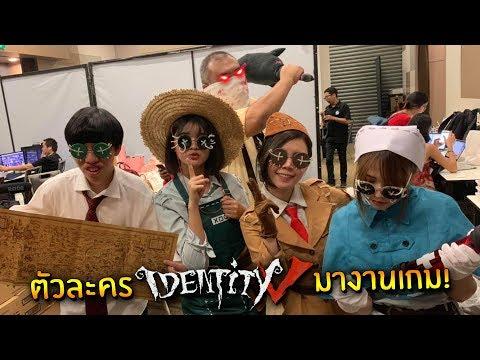 ด่านใหม่ Identity V จู๊คกันในงานเกม!!