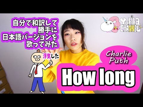 【洋楽和訳】How long / Charlie Puth を日本語Ver.にして歌う!