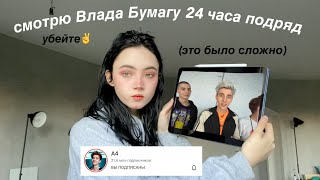 Смотрю ВЛАДА А4 24 часа ПОДРЯД (минус психика)