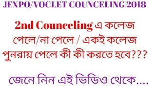 What to do after 2nd counceling allotment??? || for both auto upgraded candidates & fresh candidates