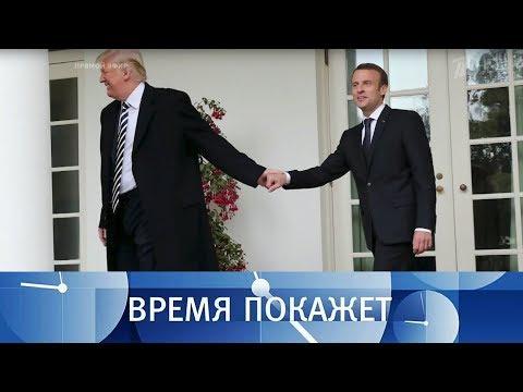 Политика провокаций. Время покажет. Выпуск от 25.04.2018
