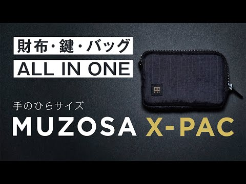 【 MUZOSA X-PAC MOVIE 】ミニマリスト必見!X-Pac採用!タフな手ぶらスタイルをアップデート!