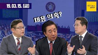 [여의도 사사건건] 선거제 개혁 패스트트랙,여야 4당 공조 흔들?_0315(금)