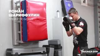 Левый боковой удар / Видеоурок по Боксу.  Тренер: Роман Шарифуллин