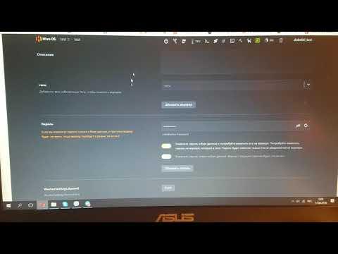 Hiveos 2.0 работа с Воркерами