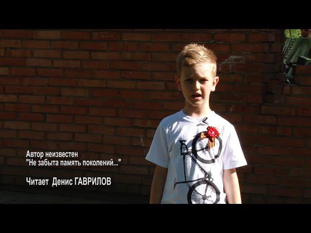 Читаем и чтим Денис Гаврилов