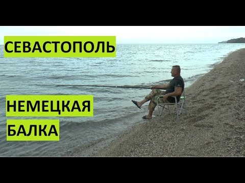 Севастополь. Порыбачим на раскопанной Немецкой балке? thumbnail