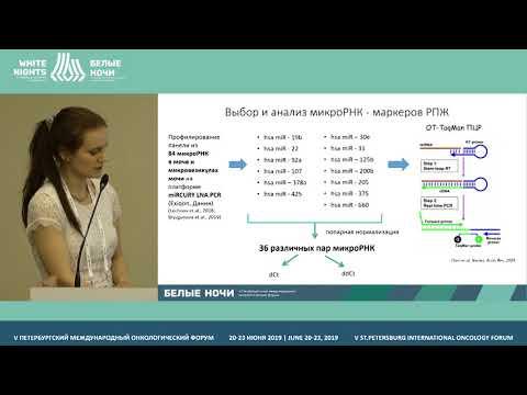 Возможности диагностики/ мониторинга  лечения пациентов с РПЖ (Никифорова Н.С.)