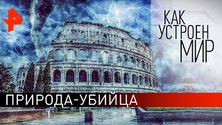 """Природа-убийца. «Как устроен мир""""  с Тимофеем Баженовым (15.04.20)."""
