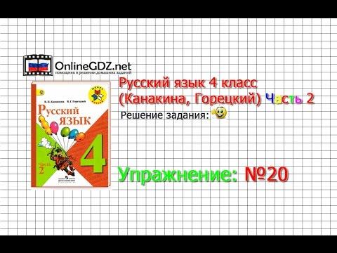Упражнение 20 - Русский язык 4 класс (Канакина, Горецкий) Часть 2