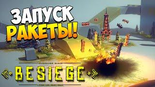 Играем в Besiege | Запускаем ракету! #5