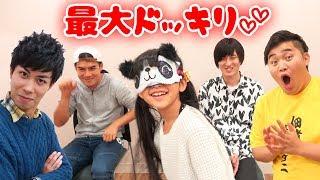 HIMAWARI史上最大のドッキリ...目隠しパパ当てゲームで、もしフィッシャーズさんがいたら!?himawari-CH