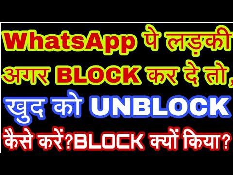 WhatsApp pe ladki block kar de to unblock kaise kare?||Block hone par kya kare?||love gems