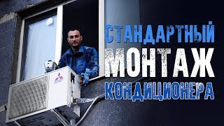 видео Установка кондиционера