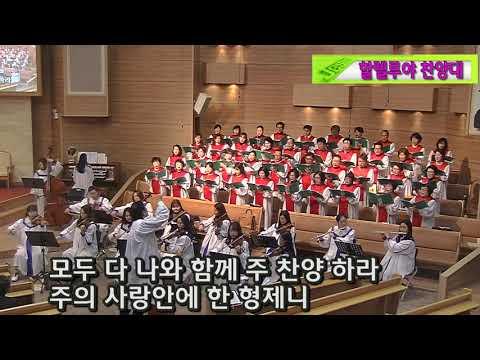 20200112  김해활천교회 할렐루야찬양대  주님을 찬양 하라