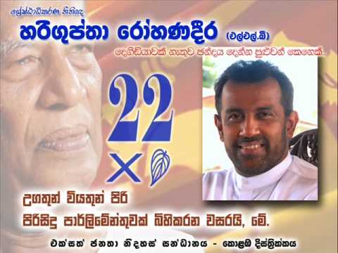 Lak ithihasaya - Hariguptha Rohanadeera's Genaral Elecion 2010 - No 22 - UPFA - Colombo District.