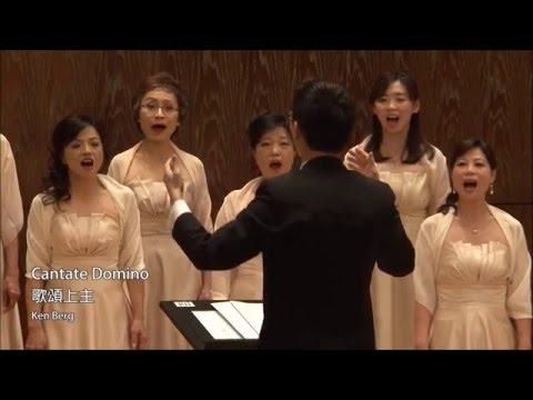拉縴人風雅頌合唱團 Taipei Elegant Song Choir - Cantate Domino(ken Berg)