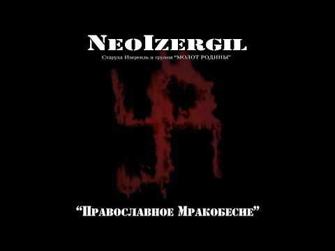 NEOIZERGIL - Православное Мракобесие 2006 (Весь альбом)