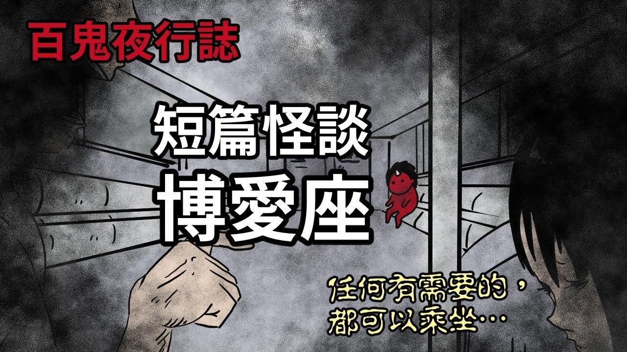 【百鬼夜行誌】短篇怪談|博愛座 - YouTube