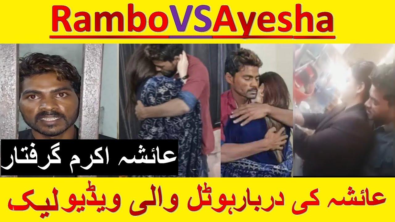 Ayesha Akram Leaked Darbar Hotel Video||Ayesha Akram Leaked Latest Videos||Franzik Mobile report||