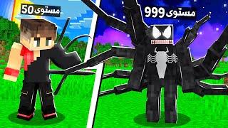 ماين كرافت مستويات التحول الى الرجل العنكبوت الشرير☠️ (فينوم!) - Become Venom