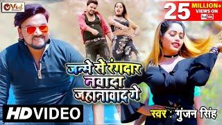 Gunjan Singh का TikTok Viral Maghi Video Song जन्मे से रंगदार नवादा जहानावाद गे - Janme Se Rangdaar