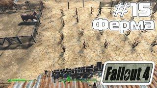 Прохождение Fallout 4 - Ферма - 15