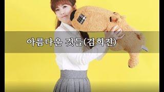 아름다운것들~(낭만시대 김희진)~