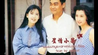 Những Bài Nhạc Phim Hồng Kông Kinh Điển -  Phần 1