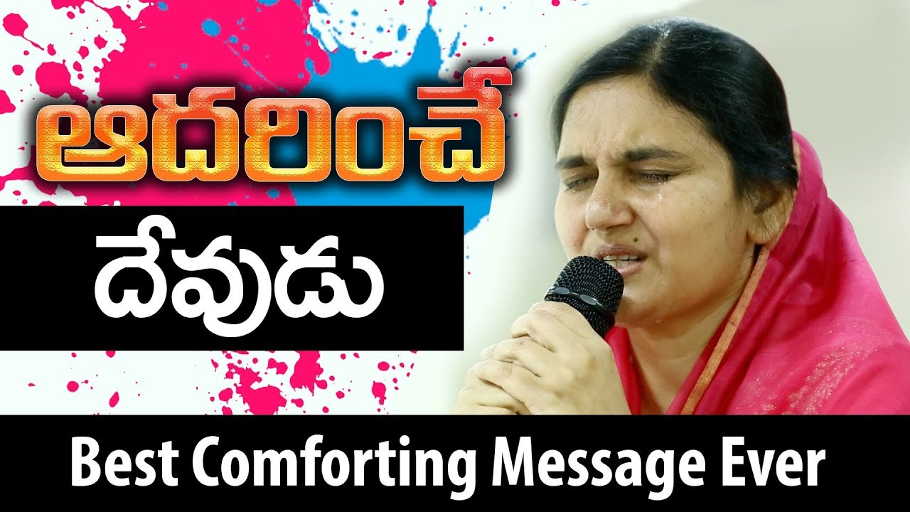 ఆదరించే దేవుడు -Our God is a God Who Comforts- sis.Shaila Paul