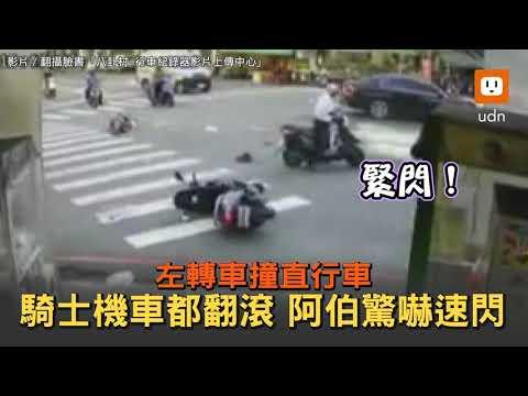 左轉車撞直行車...騎士機車都翻滾 阿伯驚嚇速閃