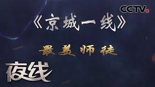 《夜线》 京城一线 最美师徒 | CCTV社会与法