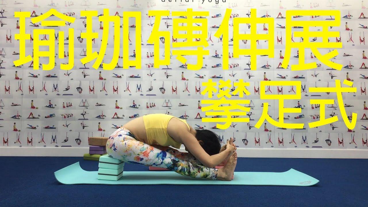 Alive Yoga Amy導師瑜珈磚伸展教學示範 EP 1 攀足式 - YouTube