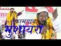 Mushaira 2017 || Meesam Gopalpuri || Asad Bastavi || Dehlupur || Pratapgarh ||2017|| Viral Mushairaa