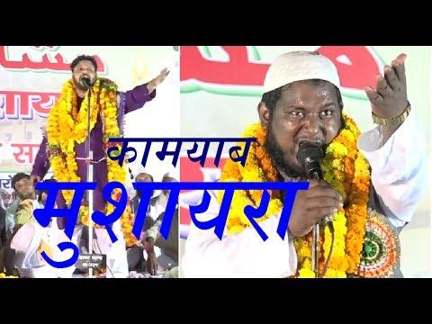 Mushaira 2017    Meesam Gopalpuri    Asad Bastavi    Dehlupur    Pratapgarh   2017   Viral Mushairaa
