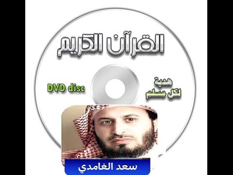 تحميل القران الكريم كامل بصوت سعد الغامدى Mp3 برابط واحد